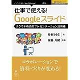 仕事で使える!Googleスライド クラウド時代のプレゼンテーション活用術 (仕事で使える!シリーズ(NextPublishing))
