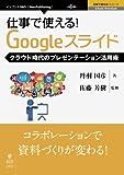 仕事で使える! Googleスライド クラウド時代のプレゼンテーション活用術 (仕事で使える! シリーズ(NextPublishing))