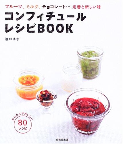 コンフィチュール・レシピBOOK—フルーツ、ミルク、チョコレート…定番と新しい味