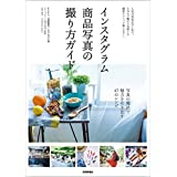 インスタグラム 商品写真の撮り方ガイド