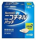 【第1類医薬品】ニコチネル パッチ10 14枚 ※セルフメディケーション税制対象商品