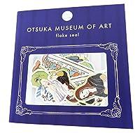 大塚国際美術館 オリジナル名画イラスト フレークシール 28枚入