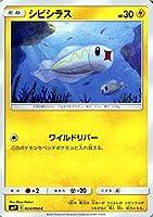ポケモンカードゲーム SM11 ミラクルツイン シビシラス C | ポケカ 拡張パック 雷 たねポケモン