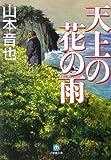 天上の花の雨 (小学館文庫)