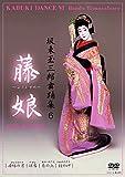 坂東玉三郎舞踊集6 藤娘 [DVD] 画像