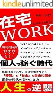 個人で稼ぐ時代〜在宅WORK〜