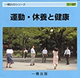 運動・休養と健康 一橋DVDシリーズ D-097 (一橋DVDシリーズ)