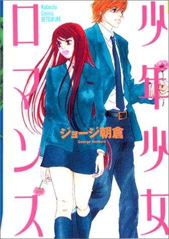 少年少女ロマンス (講談社コミックス別冊フレンド)