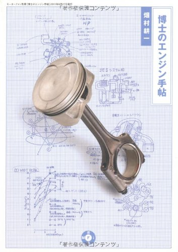 博士のエンジン手帖―エンジンはほんまはこうなっとる! (モーターファン別冊 MFi叢書)の詳細を見る
