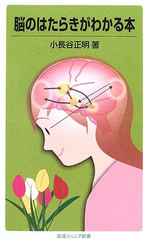 脳のはたらきがわかる本 (岩波ジュニア新書)の詳細を見る