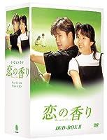 恋の香り DVD-BOX 2