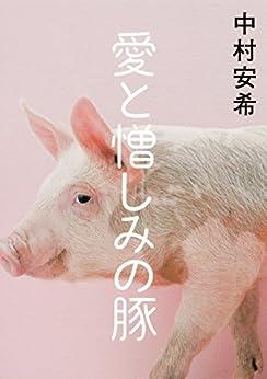 [中村安希]の愛と憎しみの豚【電子特別版】 (集英社学芸単行本)