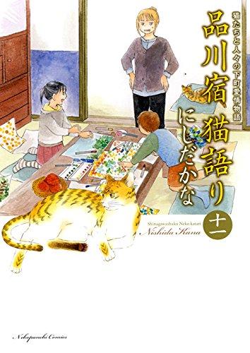 品川宿猫語り  十一巻 (ねこぱんちコミックス)