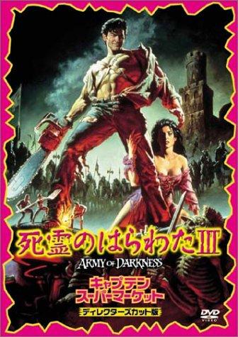 死霊のはらわたIII キャプテン・スーパーマーケット〈ディレクターズカット版〉 [DVD] -