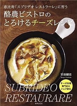 [吉田 健志]の恵比寿「スブリデオ レストラーレ」に習う 酪農ビストロのとろけるチーズレシピ