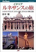 イタリア ルネサンスの旅 JTBキャンブックス