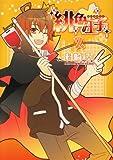 緋色王子 2 (シルフコミックス 22-2)