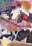 コミックス / 渋矢 しかご のシリーズ情報を見る