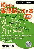 10時間で英語脳を作る本 初級編 (SCC books)