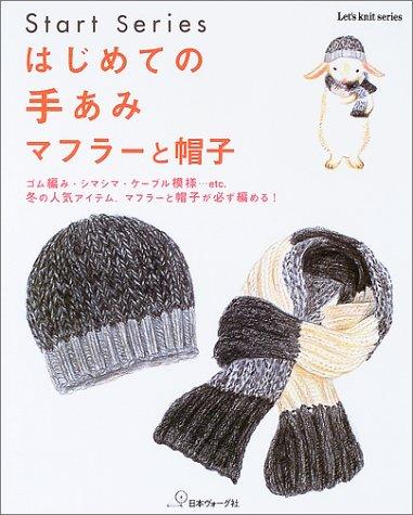 はじめての手あみ マフラーと帽子 (Let's knit series)