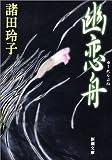 幽恋舟 (新潮文庫) 画像