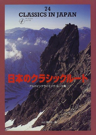 日本のクラシックルート―アルパインクライミング・ルート集 (ザ・コンパスシリーズ)