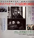 映画パンフレット 「カネフスキー、その清冽な瞬間(動くな、死ね、甦れ!/ひとりで生きる/ぼくら、20世紀の子供たち)」 監督/脚本 ヴィターリー・スネフスキー 出演 パーヴェル・ナザーロフ/ディナーラ・ドルカーロワ