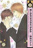 恋しかるべきメガネっ子かな  / 野田 カナミ のシリーズ情報を見る