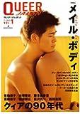 クィア・ジャパン (Vol.1) メイル・ボディ クィアの90年代