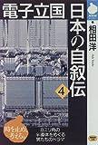 電子立国日本の自叙伝〈4〉 (NHKライブラリー)