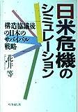 日米危機のシミュレーション―構造協議後の日本のサバイバル戦略 (現代を読む)