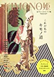 KIMONO姫12 キモノ・スタイル・ブック編 (祥伝社ムック) 画像