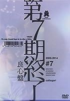 第7期終了 (良心盤) [DVD](在庫あり。)