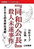 『同和の会長』殺人未遂事件: 金と女と部落解放運動 (示現舎)