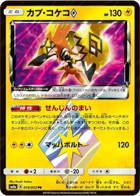 ポケモンカードゲーム/PK-SM8A-014 カプ・コケコPS PR