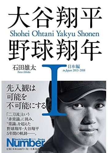 大谷翔平 野球翔年 I 日本編2013-2018