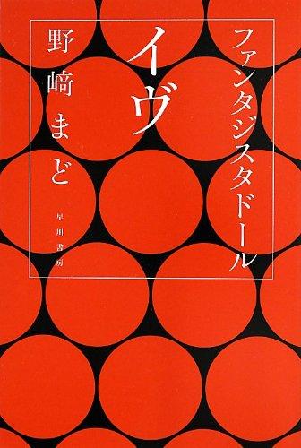 ファンタジスタドール イヴ (ハヤカワ文庫JA)の詳細を見る