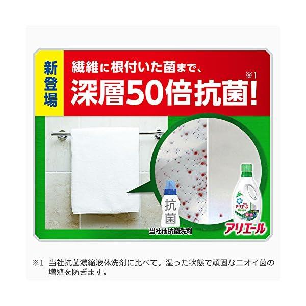 【まとめ買い】 アリエール 洗濯洗剤 液体 リ...の紹介画像2