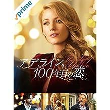 アデライン、100年目の恋(字幕版)