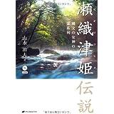 瀬織津姫伝説―縄文の女神の霊系列―