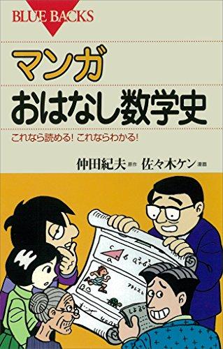 マンガ おはなし数学史 : これなら読める!これならわかる! (ブルーバックス) 【Kindle版】