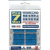 プロセブン 耐震マット(2cm×2cm)16枚入り P-N2016L