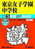 95東京女子学園中学校 2019年度用 3年間スーパー過去問 (声教の中学過去問シリーズ)