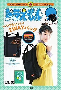 ドラえもん いつでもいっしょ 2WAY BAG: ドラDAYS vol.6