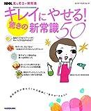 NHK 美と若さの新常識 カラダのヒミツ キレイにやせる!驚きの新常識50 (エンターブレインムック)
