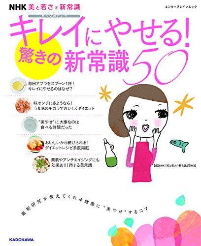 NHK 美と若さの新常識 カラダのヒミツ キレイにやせる!驚きの新常識50 (カドカワエンタメムック)
