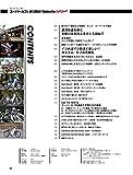 スーパーカブを遊び倒せ! Custom&Fun Style BOOK (ヤエスメディアムック605) 画像