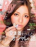 Ray 2012年7月号【雑誌】