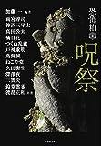 恐怖箱 呪祭 (竹書房文庫)