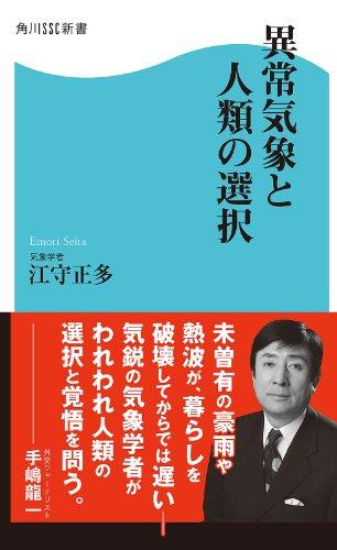 異常気象と人類の選択 (角川SSC新書)